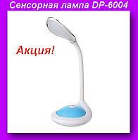 Сенсорная лампа LED TABLE LAMP  DP-6004 1800 mAh,Настольная аккумуляторная Светодиодная лампа DP-6004!Акция