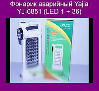 Фонарик аварийный Yajia YJ-6851 (LED 1 + 36)