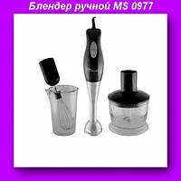 Блендер ручной MS 0977,Блендер ручной погружной,Блендер 4 в 1 Domotec MS-0977