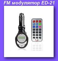 FM модулятор ED-21,компактный FM-трансмиттер,Модулятор в авто