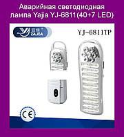 Аварийная светодиодная лампа Yajia YJ-6811(40+7 LED)!Опт
