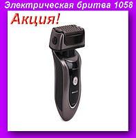 Бритва 1058,Электрическая бритва для мужчин эргономичного дизайна,Электрическая бритва с триммером!Акция