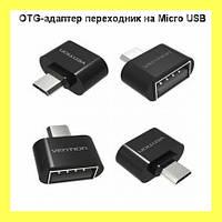 OTG-адаптер переходник на Micro USB