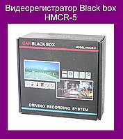 Видеорегистратор Black box HMCR-5!Опт