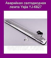 Аварийная светодиодная лампа Yajia YJ-6827