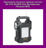 Портативная солнечная зарядная система GD LITE GD-8025 Solar Board(фонарь, FM-радио MP3!Акция