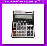 Калькулятор 762N,Электронный калькулятор,Настольный калькулятор!Опт