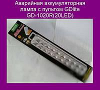 Аварийная аккумуляторная лампа с пультом GDlite GD-1020R(20LED)!Опт