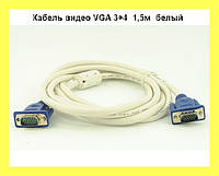Кабель видео VGA 3+4  1,5м  белый!Опт