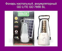 Фонарь настольный, аккумуляторный GD LITE GD 7666 SL!Опт