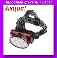 Налобный фонарь YJ-1898,Фонарь светодиодный налобный!Акция