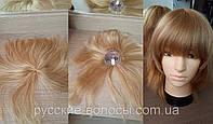 Натуральная челка- накладка из волосна заколках, фото 1