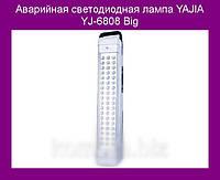 Аварийная светодиодная лампа YAJIA YJ-6808 30111Лампа YJ-6808 Big