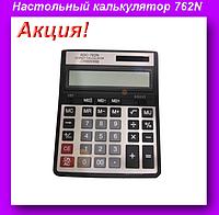 Калькулятор 762N,Электронный калькулятор,Настольный калькулятор!Акция