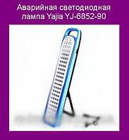 Аварийная светодиодная лампа Yajia YJ-6852-90!Акция