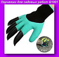 Перчатки G1001,Перчатки для садовых работ,Перчатки для сада Garden!Опт