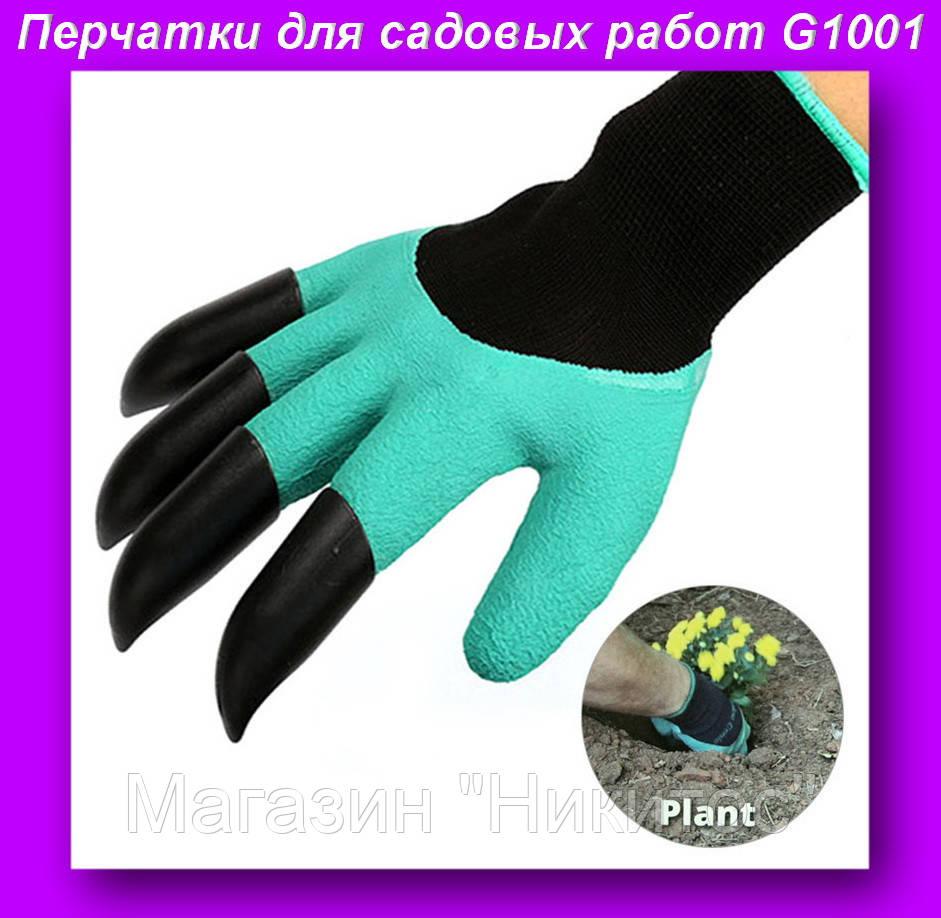 """Перчатки G1001,Перчатки для садовых работ,Перчатки для сада Garden!Опт - Магазин """"Никитос"""" в Одессе"""