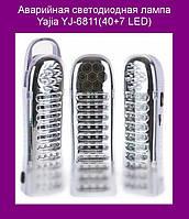 Аварийная светодиодная лампа Yajia YJ-6811(40+7 LED)!Акция
