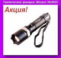 Фонарик ручной WIMPEX Wx 8628,Тактический фонарик Wimpex Police,Влагозащищённый фонарик!Акция