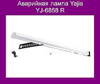 Аварийная лампа Yajia YJ-6858 R!Опт