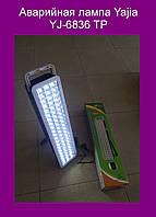 Аварийная лампа Yajia YJ-6836 TP!Акция