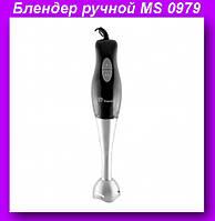 Блендер ручной MS 0979,Ручной блендер погружной Domotec