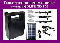 Портативная солнечная зарядная система GDLITE GD-806