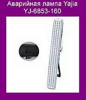Аварийная лампа Yajia YJ-6853-160!Опт