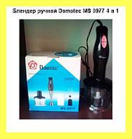 Блендер ручной Domotec MS 0977 4 в 1