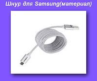 Шнур для Samsung(материал) v8,Шнур samsung,Зарядное Устройство,Шнур USB ,Samsung зарядный кабель