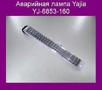 Аварийная лампа Yajia YJ-6853-160!Акция