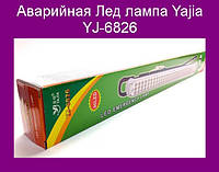 Аварийная Лед лампа Yajia YJ-6826!Акция