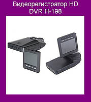 Видеорегистратор HD DVR Н-198!Акция