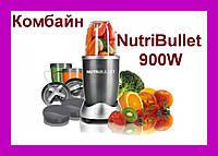 Кухонный комбайн пищевой экстрактор NutriBullet 900W(Блендер)!Опт