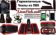 Герметичные Чехлы LionFish.sub из ПВХ