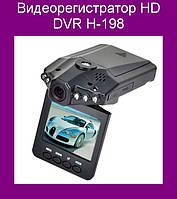 Видеорегистратор HD DVR Н-198