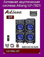 Активная акустическая система Ailiang UF-7921!Опт