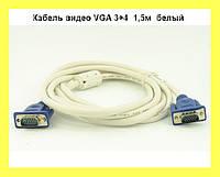 Кабель видео VGA 3+4  1,5м  белый