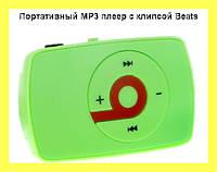 Портативный MP3 плеер с клипсой Beats!Акция