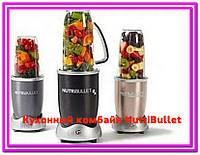 Кухонный комбайн пищевой экстрактор NutriBullet (Блендер)!Опт