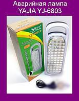 Аварийная лампа YAJIA YJ-6803!Опт