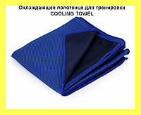 Охлаждающее полотенце для тренировки COOLING TOWEL!Опт