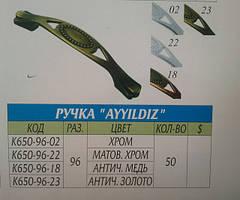 Ручка AYYILDIZ