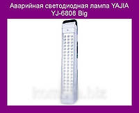 Аварийная светодиодная лампа YAJIA YJ-6808 30111Лампа YJ-6808 Big!Опт