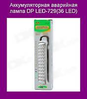 Аккумуляторная аварийная лампа DP LED-729(36 LED)!Опт
