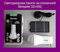 Светодиодная Лампа на солнечной батарее GD-652!Опт