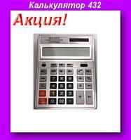 Калькулятор 432,Калькулятор 432,Электронный калькулятор,Настольный калькулятор!Акция