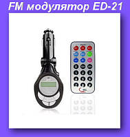 FM модулятор ED-21,компактный FM-трансмиттер,Модулятор в авто!Опт