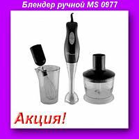 Блендер ручной MS 0977,Блендер ручной погружной,Блендер 4 в 1 Domotec MS-0977!Акиция