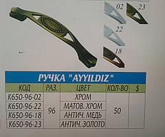 Ручка AYYILDIZ 96мм матовый хром